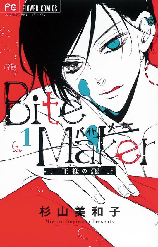 Bite Maker-王様のΩ-